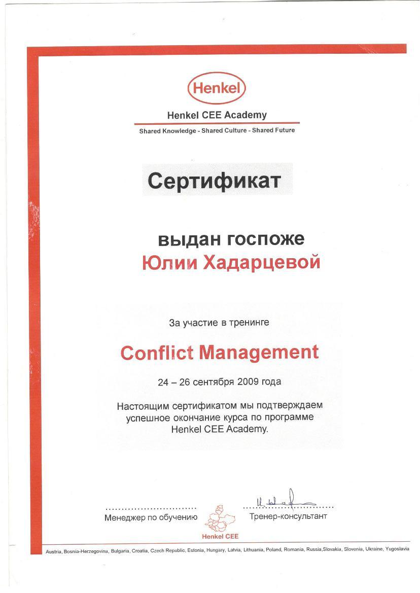 Conflict_Management