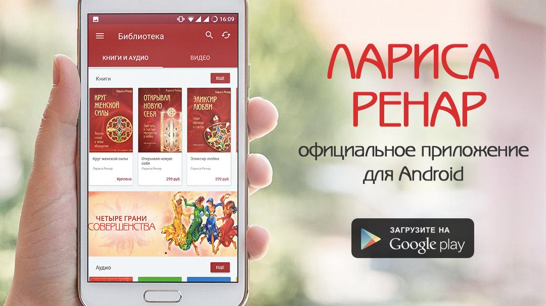Мобильное приложение «Лариса Ренар – Круг женской силы» для Android