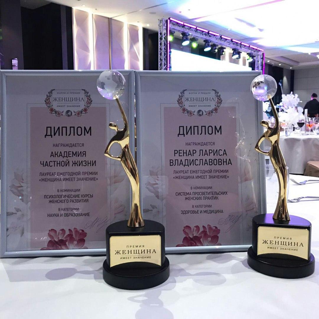 Академия получила награду за лучшие психологические тренинги для женщин