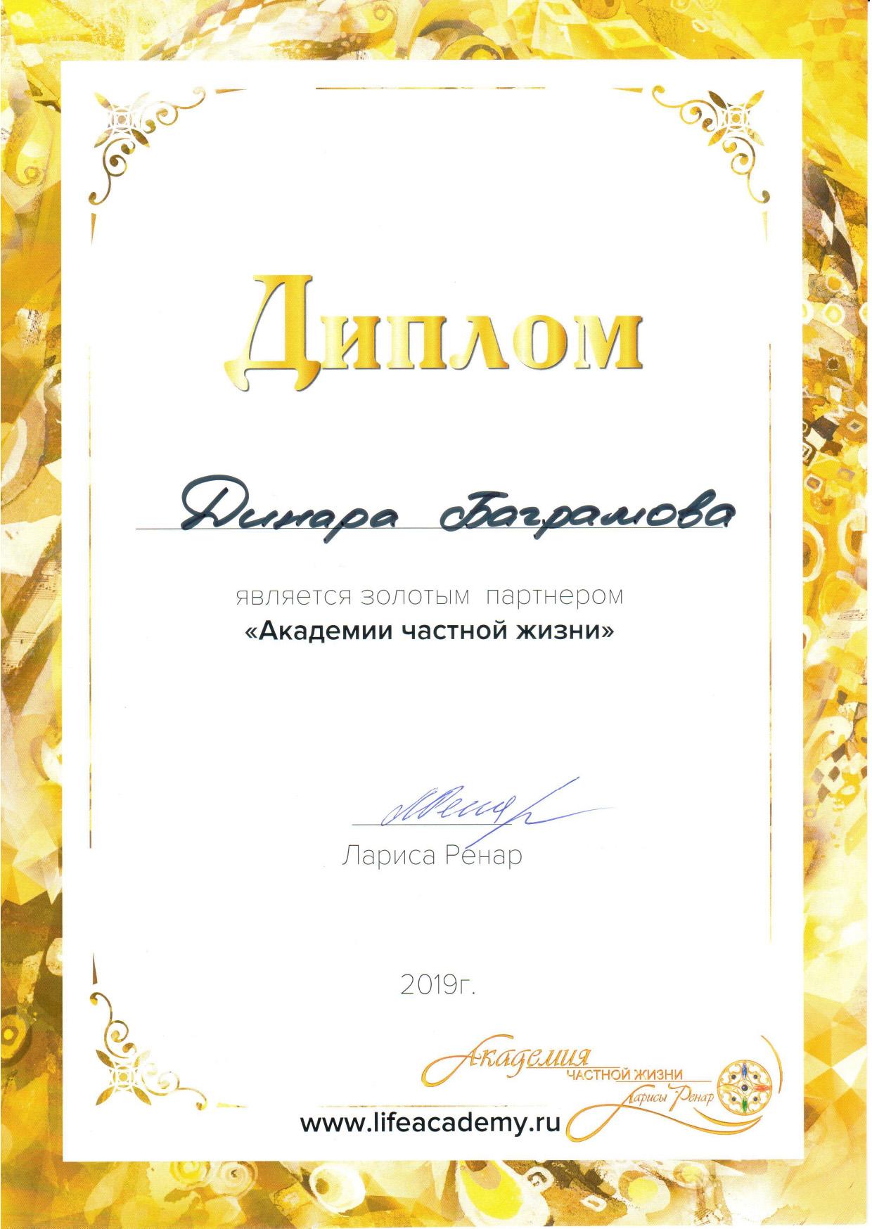 Динара Баграмова