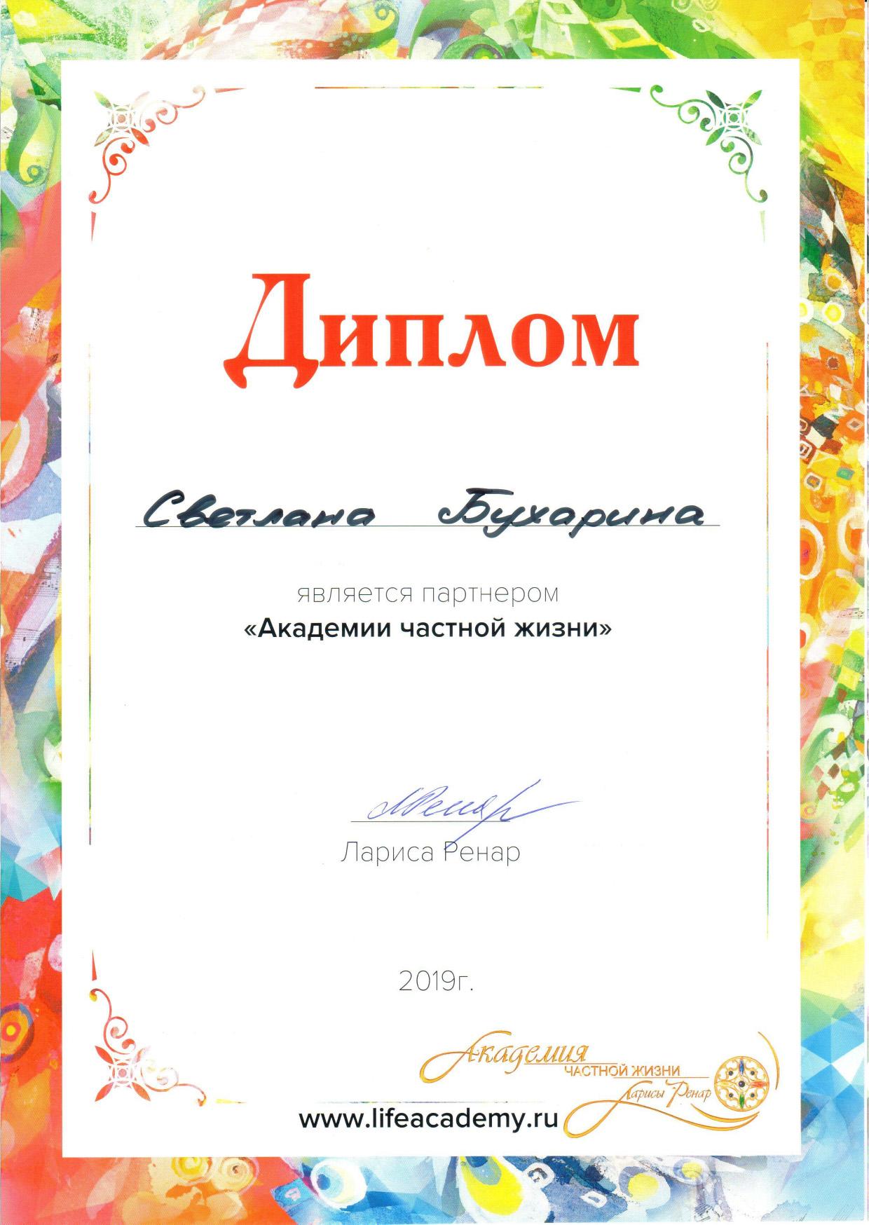Светлана Бухарина