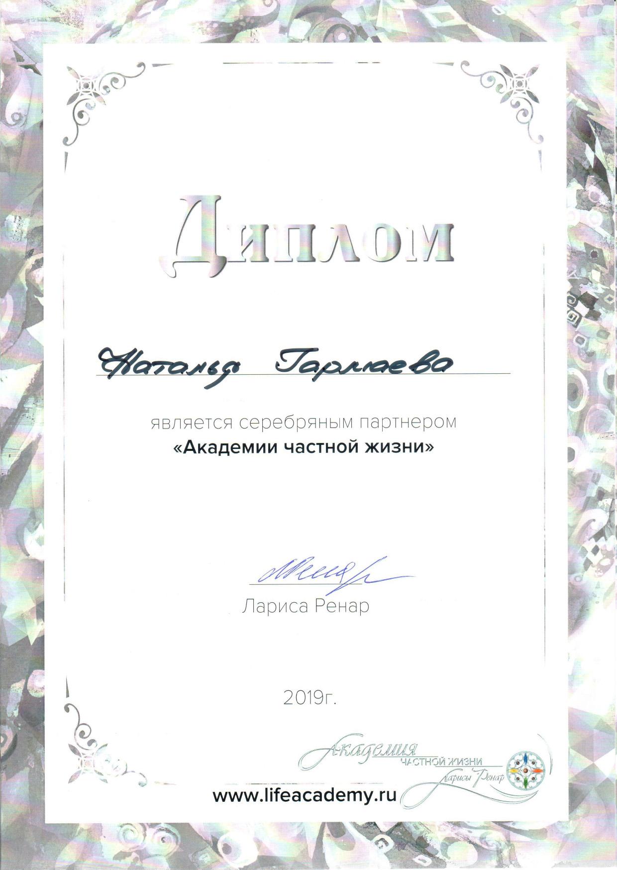Наталья Гармаева