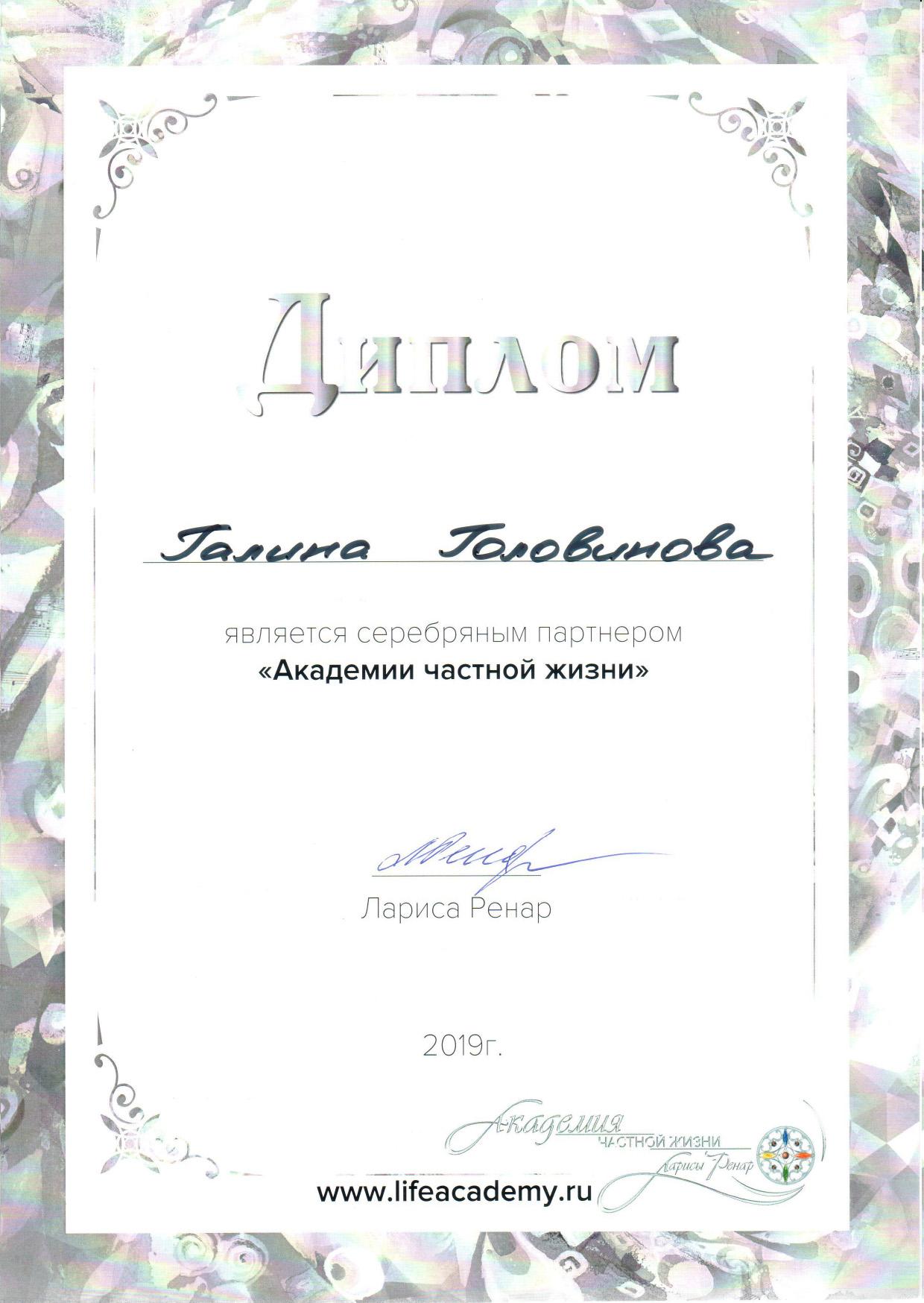 Галина Головинова