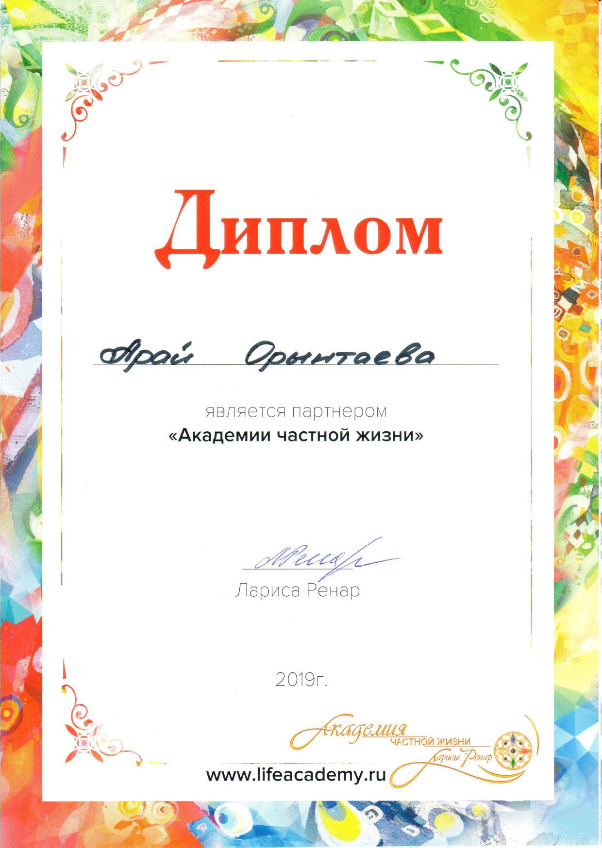 Арай Орынтаева