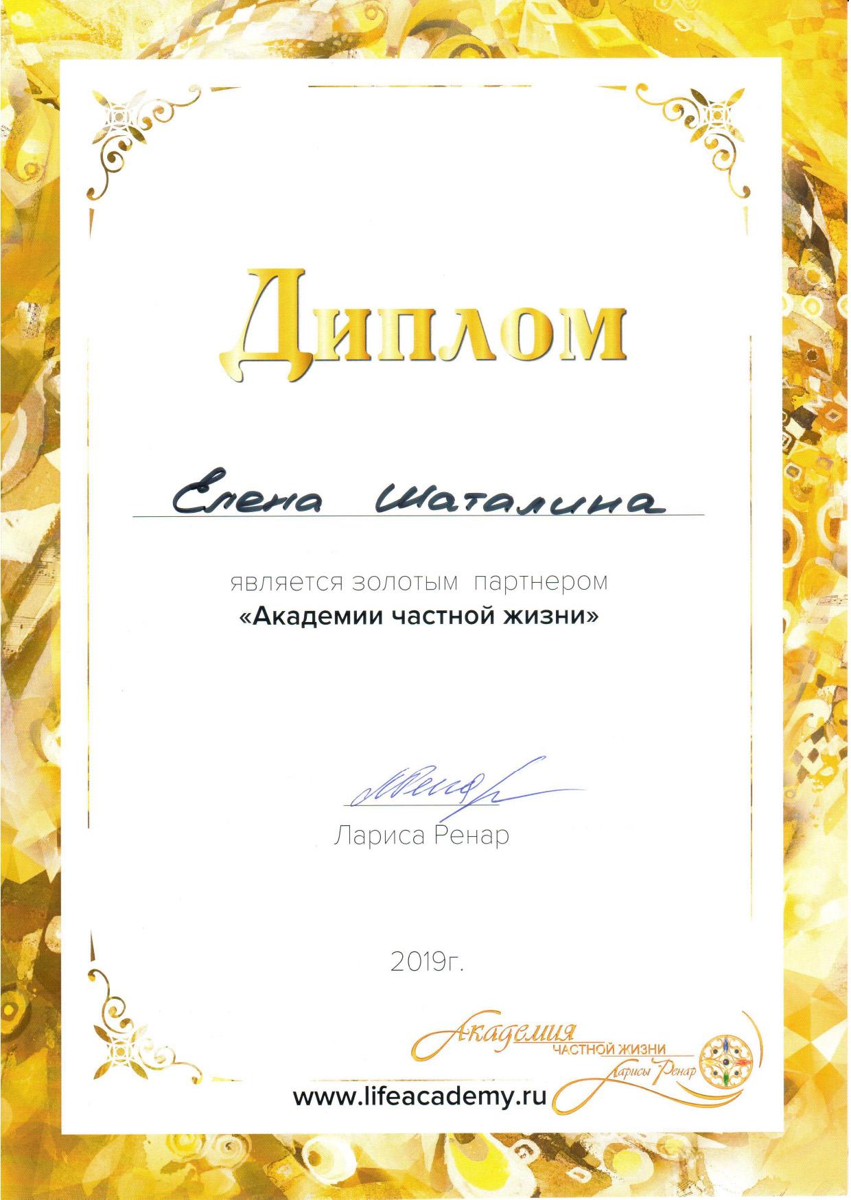 Елена Шаталина