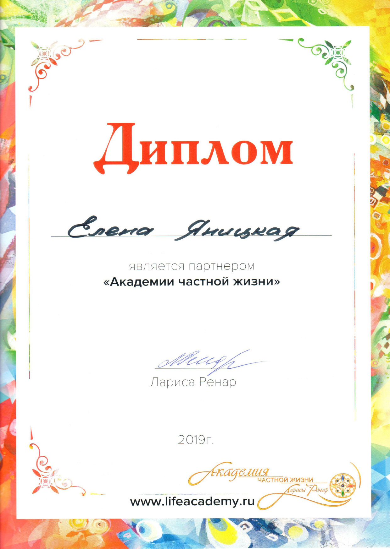 Елена Яницкая