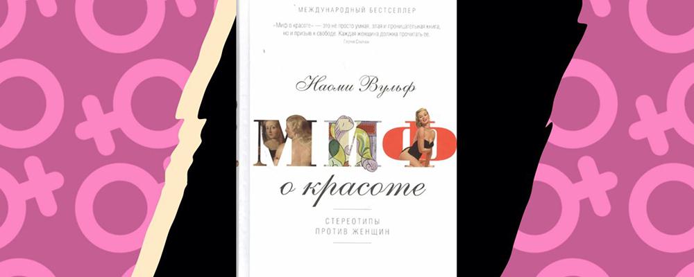 ТОП-7 книг о женственности